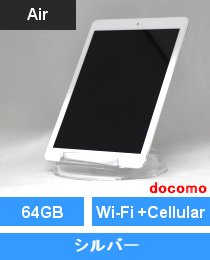iPad Air Wi-Fi +Cellular 64GB シルバー(MD796J/A)docomo対応端末