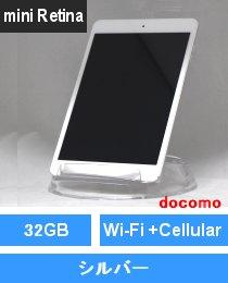iPad mini Retina Wi-Fi+Cellular 32GB シルバー (ME824J/A) iPad mini2 docomo対応端末