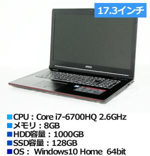 GE72 6QC APACHE(026JP) (GE72 6QC-026JP) ブラック 17.3インチ プロセッサ:Core i7-6700HQ 2.6GHz メモリ:8GB ストレージ:1000GB HDD 128GB SSD Windows10 Home(64bit)