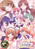 ドキドキしすたぁパラダイス2 初回版(DVD-ROM)