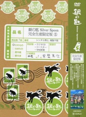 銀の匙 Silver Spoonの画像 p1_35