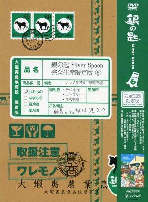 銀の匙 Silver Spoonの画像 p1_18