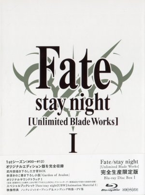 Fate/stay night [Unlimited Blade Works] Blu-ray Box1 完全生産限定版