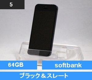 iPhone5 64GB ブラック&スレート(MD662J/A)SoftBank対応端末
