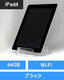iPad4 Wi-Fi 64GB ブラック (MD512J/A) 第4世代