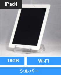 iPad4 Wi-Fi 16GB ホワイト (MD513J/A) 第4世代