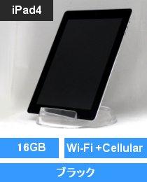 iPad4 Wi-Fi +Cellular 16GB ブラック (MD522J/A) 第4世代