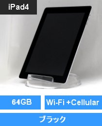 iPad4 Wi-Fi +Cellular 64GB ブラック (MD524J/A) 第4世代