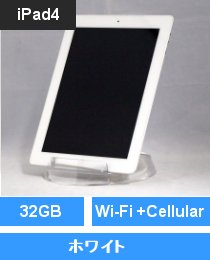iPad4 Wi-Fi +Cellular 32GB ホワイト (MD526J/A) 第4世代