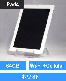 iPad4 Wi-Fi +Cellular 64GB ホワイト (MD527J/A) 第4世代