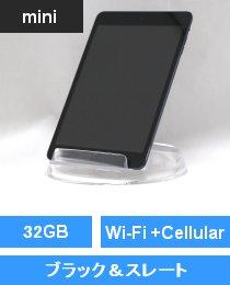 iPad mini Wi-Fi +Cellular 32GB ブラック&スレート (MD541J/A)