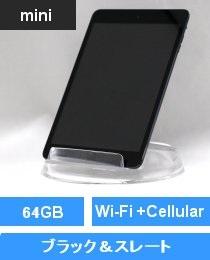iPad mini Wi-Fi +Cellular 64GB ブラック&スレート (MD542J/A)