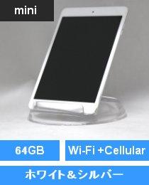 iPad mini Wi-Fi +Cellular 64GB ホワイト&シルバー (MD545J/A)