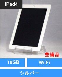 iPad4 Wi-Fi 16GB ホワイト (FD513J/A) 第4世代 整備品