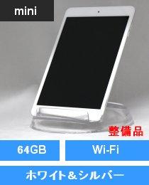 iPad mini Wi-Fi 64GB ホワイト&シルバー (FD533J/A) 整備品
