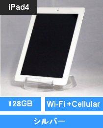 iPad4 Wi-Fi +Cellular 128GB ホワイト (ME407J/A) 第4世代