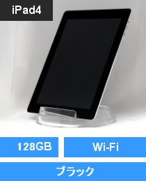 iPad4 Wi-Fi 128GB ブラック (ME392J/A) 第4世代