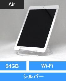 iPad Air Wi-Fi 64GB シルバー (MD790J/A)