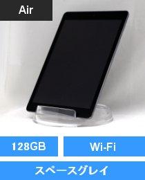 iPad Air Wi-Fi 128GB スペースグレイ(ME898J/A)