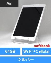 iPad Air Wi-Fi +Cellular 64GB シルバー(MD796J/A)softbank対応端末