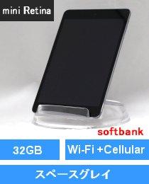 iPad mini Retina Wi-Fi+Cellular 32GB スペースグレイ (ME820J/A) iPad mini2 softbank対応端末