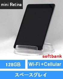 iPad mini Retina Wi-Fi+Cellular 128GB スペースグレイ (ME836J/A) iPad mini2 softbank対応端末
