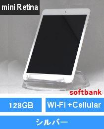 iPad mini Retina Wi-Fi+Cellular 128GB シルバー (ME840J/A) iPad mini2 softbank対応端末