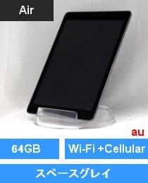 iPad Air Wi-Fi +Cellular 64GB スペースグレイ(MD793J/A)au対応端末