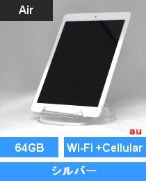 iPad Air Wi-Fi +Cellular 64GB シルバー(MD796J/A)au対応端末