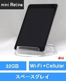 iPad mini Retina Wi-Fi+Cellular 32GB スペースグレイ (ME820J/A) iPad mini2 au対応端末