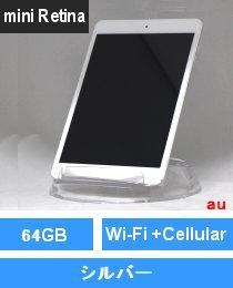 iPad mini Retina Wi-Fi+Cellular 64GB シルバー (ME832J/A) iPad mini2 au対応端末