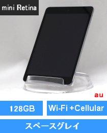iPad mini Retina Wi-Fi+Cellular 128GB スペースグレイ (ME836J/A) iPad mini2 au対応端末