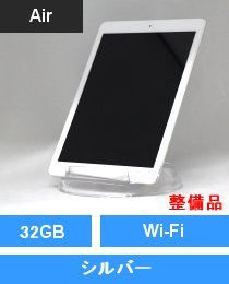 iPad Air Wi-Fi 32GB シルバー(FD789J/A)整備品