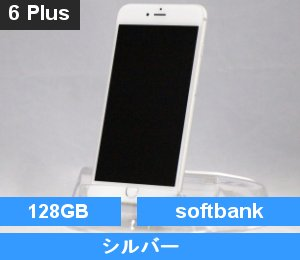 iPhone6 Plus 128GB シルバー (MGAE2J/A) softbank対応端末