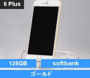 iPhone6 Plus 128GB ゴールド (MGAF2J/A) softbank対応端末