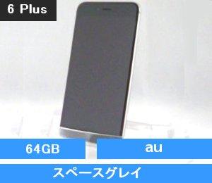 iPhone6 Plus 64GB スペースグレイ (MGAH2J/A) au対応端末