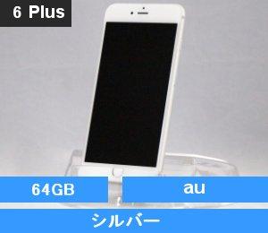 iPhone6 Plus 64GB シルバー (MGAJ2J/A) au対応端末