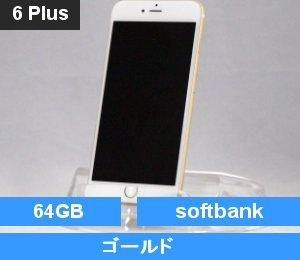 iPhone6 Plus 64GB ゴールド (MGAK2J/A) softbank対応端末