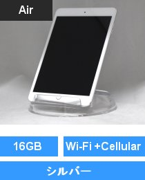 iPad mini3 Wi-Fi+Cellularモデル 16GB シルバー (MGHW2J/A)