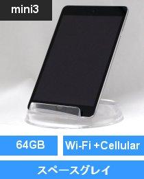 iPad mini3 Wi-Fi+Cellularモデル 64GB スペースグレイ (MGJ02J/A)