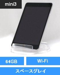iPad mini3 Wi-Fi 64GB スペースグレイ (MGGQ2J/A)