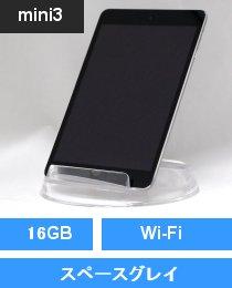 iPad mini3 Wi-Fi 16GB スペースグレイ (MGNR2J/A)