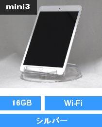 iPad mini3 Wi-Fi 16GB シルバー (MGNV2J/A)