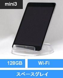 iPad mini3 Wi-Fi 128GB スペースグレイ (MGP32J/A)