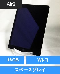 iPad Air2 Wi-Fi 16GB スペースグレイ(MGL12J/A)