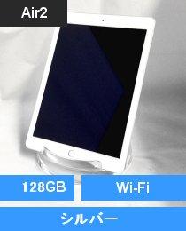 iPad Air2 Wi-Fi 128GB シルバー (MGTY2J/A)