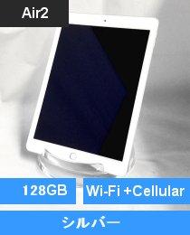 iPad Air2 Wi-Fi+Cellularモデル 128GB シルバー (MGWM2J/A)