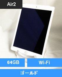 iPad Air2 Wi-Fi 64GB ゴールド (MH182J/A)
