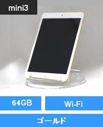 iPad mini3 Wi-Fi 64GB ゴールド (MGY92J/A)