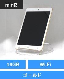 iPad mini3 Wi-Fi 16GB ゴールド (MGYE2J/A)